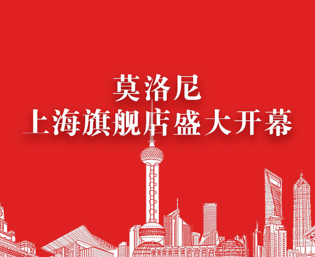 上海展廳開幕專題
