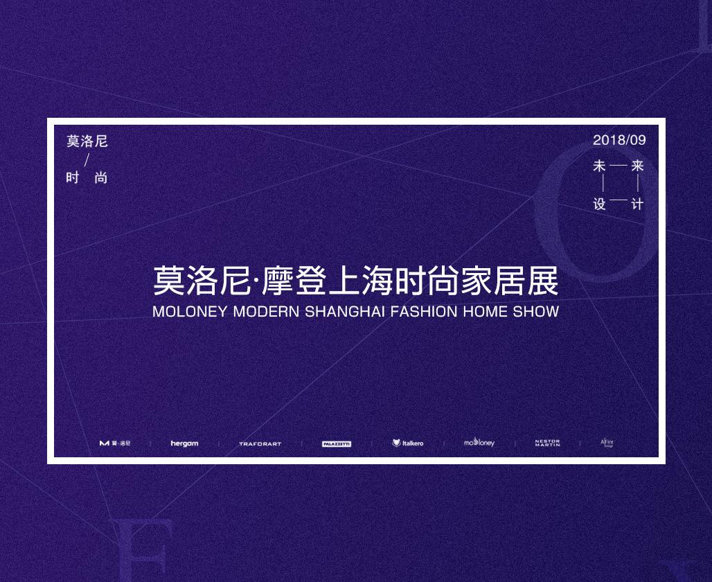上海展會专題